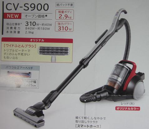 パンフレットに載っていた日立の掃除機のCV-S900のイメージ