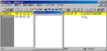 Stirlingのイメージ(テキストファイルをビットマップイメージで表示)
