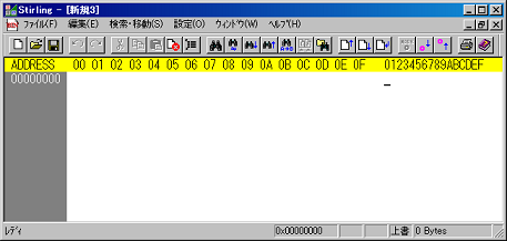 Stirlingのイメージ(ファイルの新規作成)