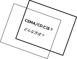 CSMA/CD方式とは?どんな方式か?