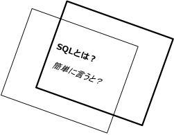 SQLとは?簡単に言うと?