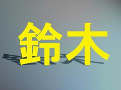 鈴木という苗字を題材にしたイラスト